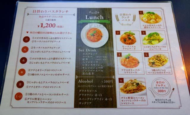 シネマカフェ・ピッツェリア・バール・カフェのメニュー