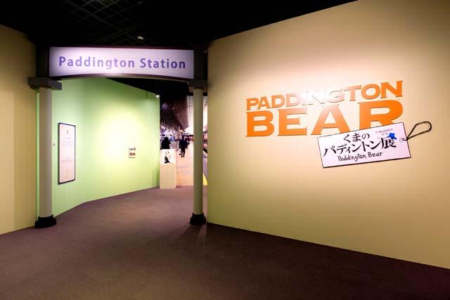 パディントン展の入り口