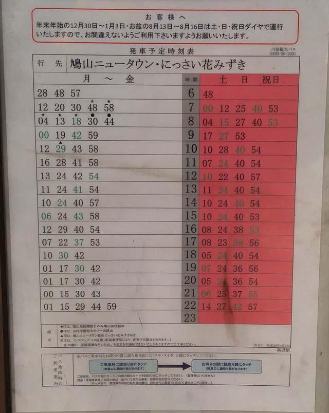 埼玉こども動物自然公園行きバス停時刻表