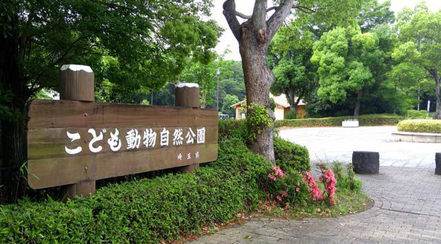 埼玉こども動物自然公園-看板