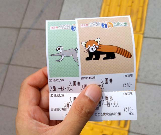 埼玉こども動物自然公園-チケット