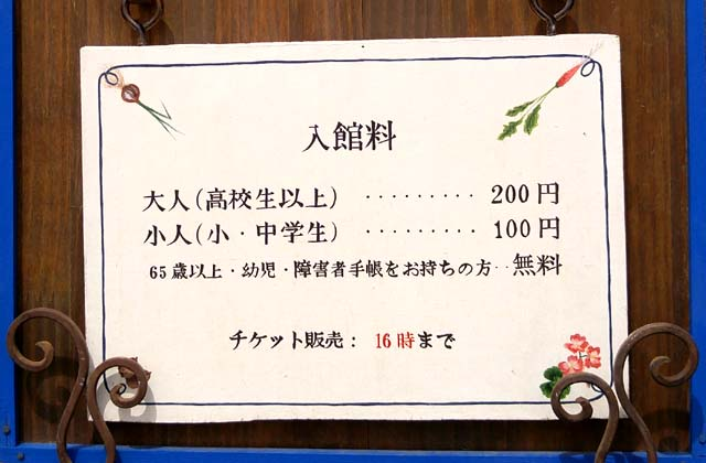 埼玉こども動物自然公園-入館料