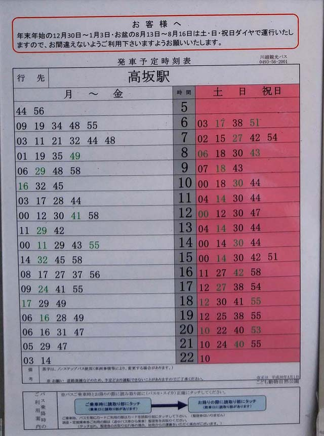 埼玉こども動物自然公園-帰りのバス-時刻表