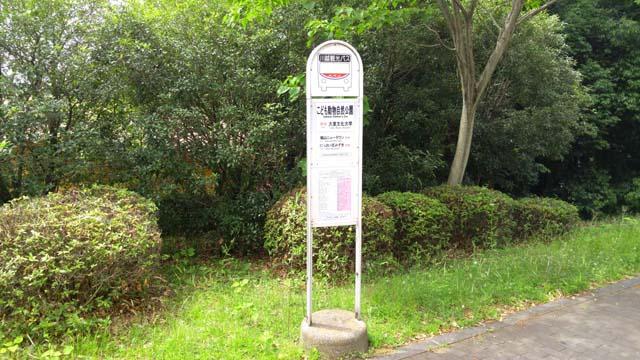 埼玉こども動物自然公園バス停