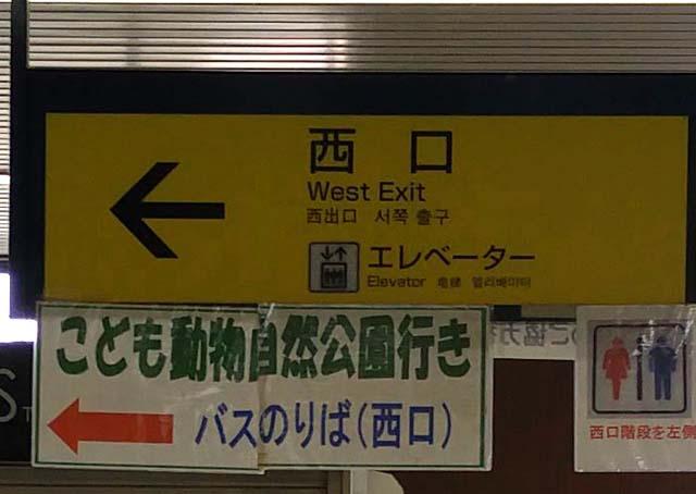 埼玉こども動物自然公園-高坂駅西口