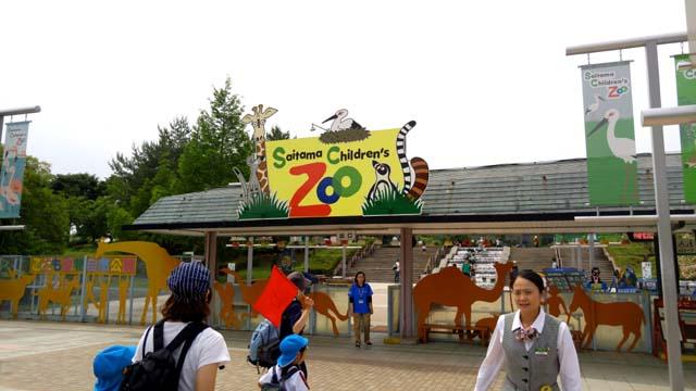 埼玉こども動物自然公園-正門入り口
